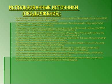 ИСПОЛЬЗОВАННЫЕ ИСТОЧНИКИ (ПРОДОЛЖЕНИЕ): http://images.yandex.ru/#!/yandsearch...