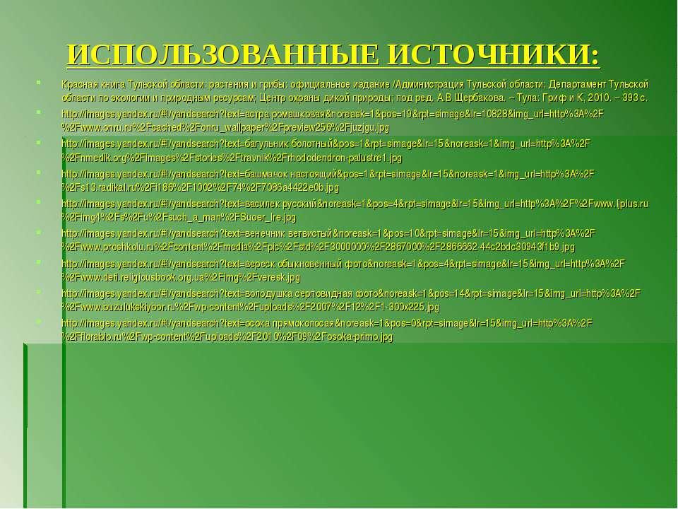 ИСПОЛЬЗОВАННЫЕ ИСТОЧНИКИ: Красная книга Тульской области: растения и грибы: о...