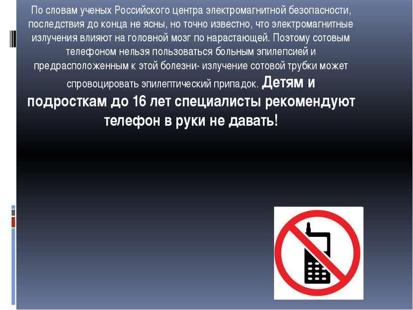 По словам ученых Российского центра электромагнитной безопасности, последстви...