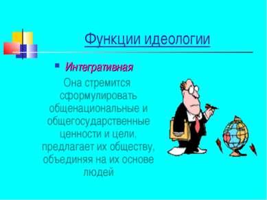 Функции идеологии Интегративная Она стремится сформулировать общенациональные...