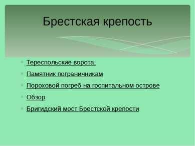 Тереспольские ворота. Памятник пограничникам Пороховой погреб на госпитальном...