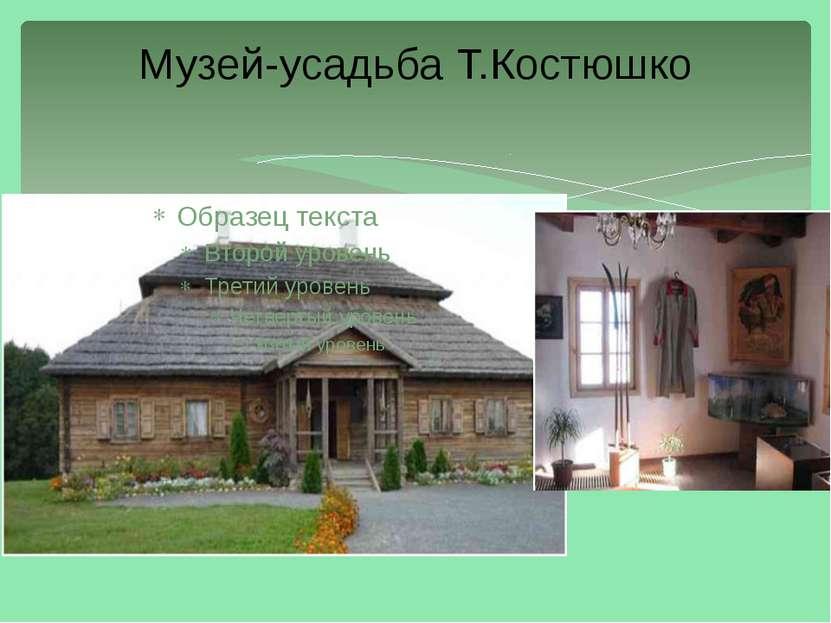 Музей-усадьба Т.Костюшко