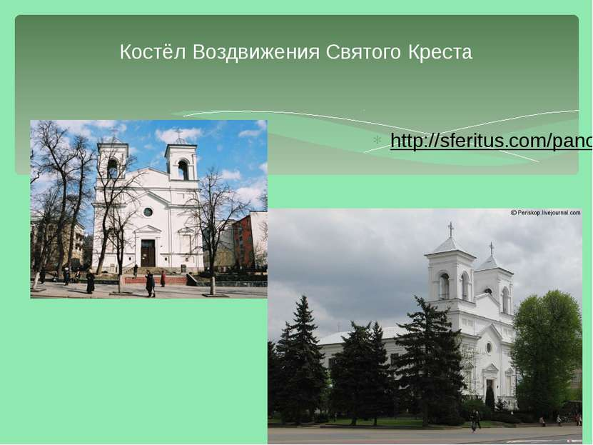 http://sferitus.com/panorama/houses/holy_cross.php Костёл Воздвижения Святого...