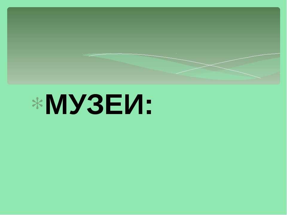 МУЗЕИ: