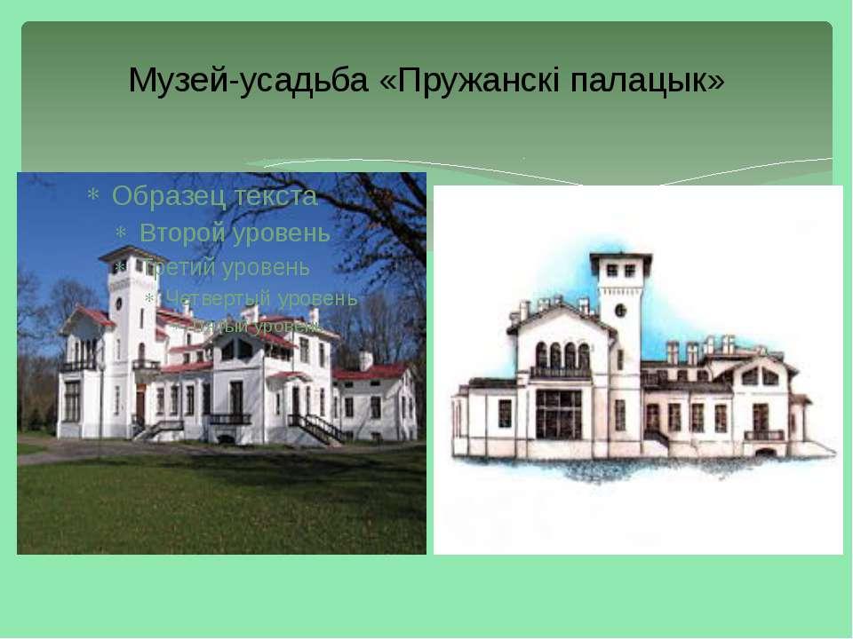 Музей-усадьба «Пружанскi палацык»
