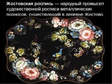 Жостовская роспись— народный промысел художественной росписи металлических п...