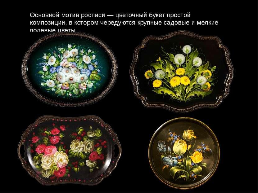 Основной мотив росписи— цветочный букет простой композиции, в котором череду...