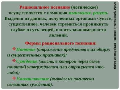 Рациональное познание (логическое) осуществляется с помощью мышления, разума....