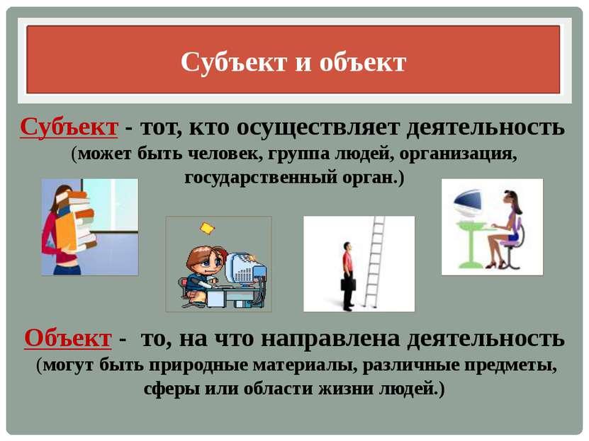 Субъект и объект Субъект - тот, кто осуществляет деятельность (может быть чел...