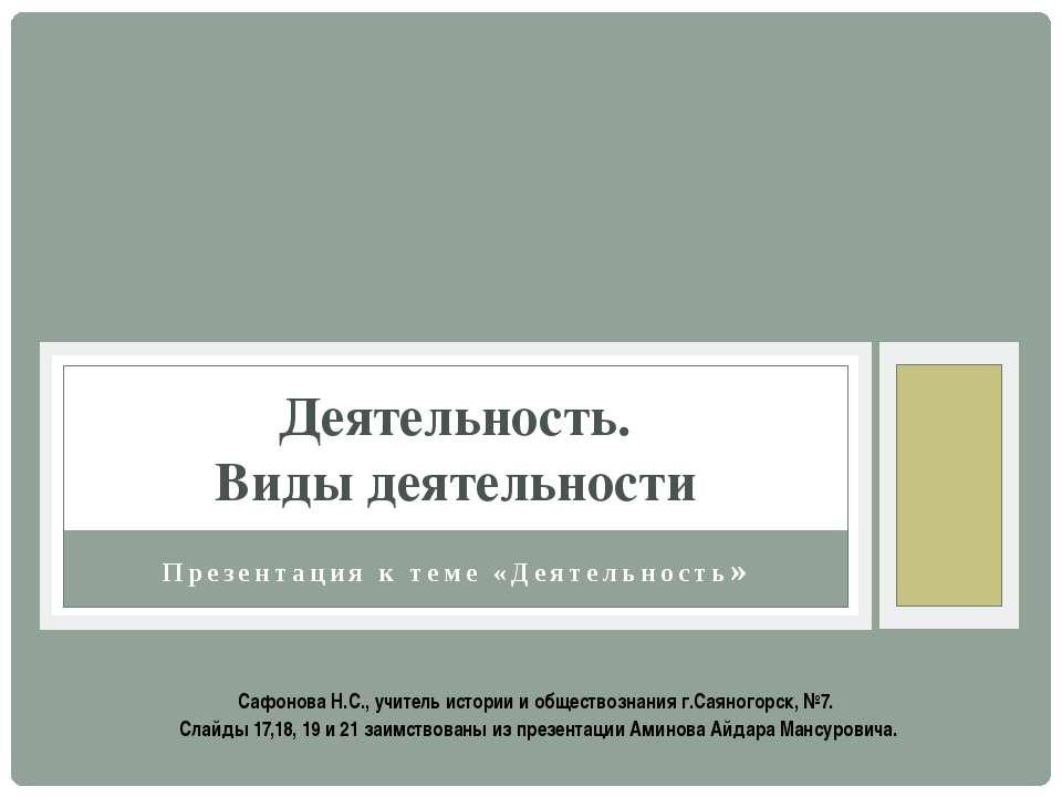 Презентация к теме «Деятельность» Деятельность. Виды деятельности Сафонова Н....