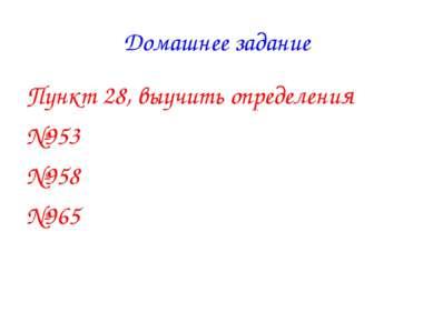 Домашнее задание Пункт 28, выучить определения №953 №958 №965