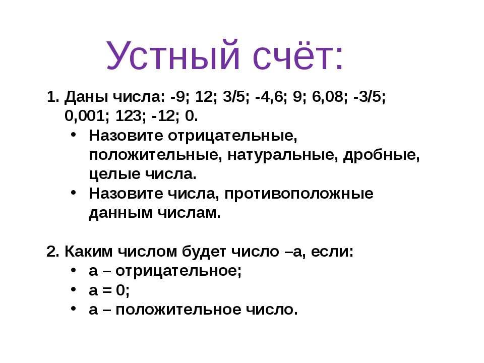 Устный счёт: Даны числа: -9; 12; 3/5; -4,6; 9; 6,08; -3/5; 0,001; 123; -12; 0...