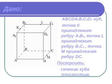Дано: ABCDА1B1C1D1 -куб, точка К принадлежит ребру A1В1, точка L принадлежит ...