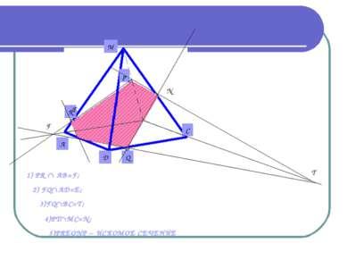 F T 1) PR AB=F; 2) FQ AD=E; 3)FQ BC=T; 4)PT MC=N; 5)PREQNP – ИСКОМОЕ СЕЧЕНИЕ Е N