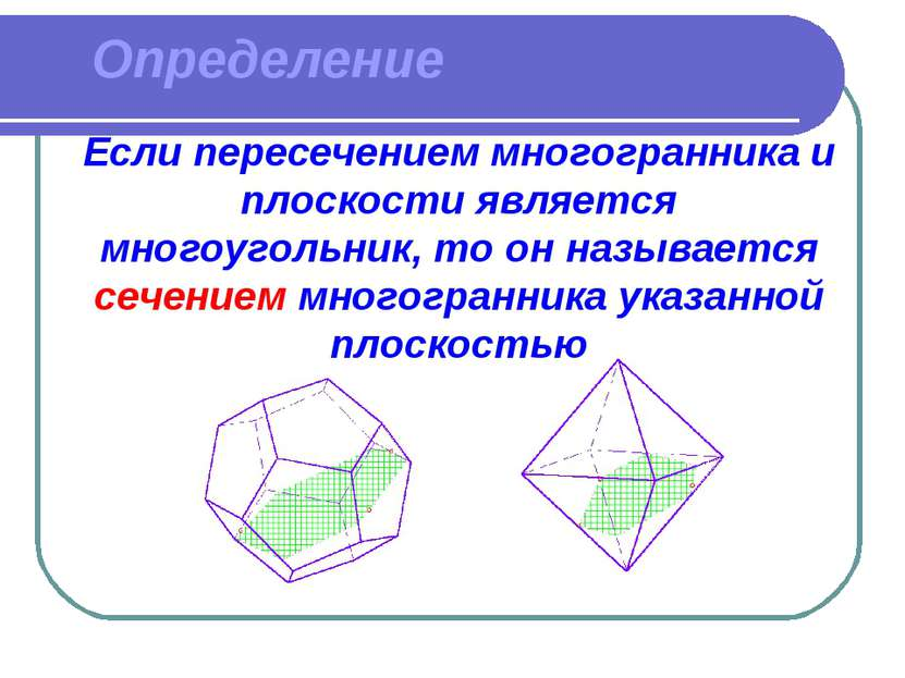 Определение Если пересечением многогранника и плоскости является многоугольни...