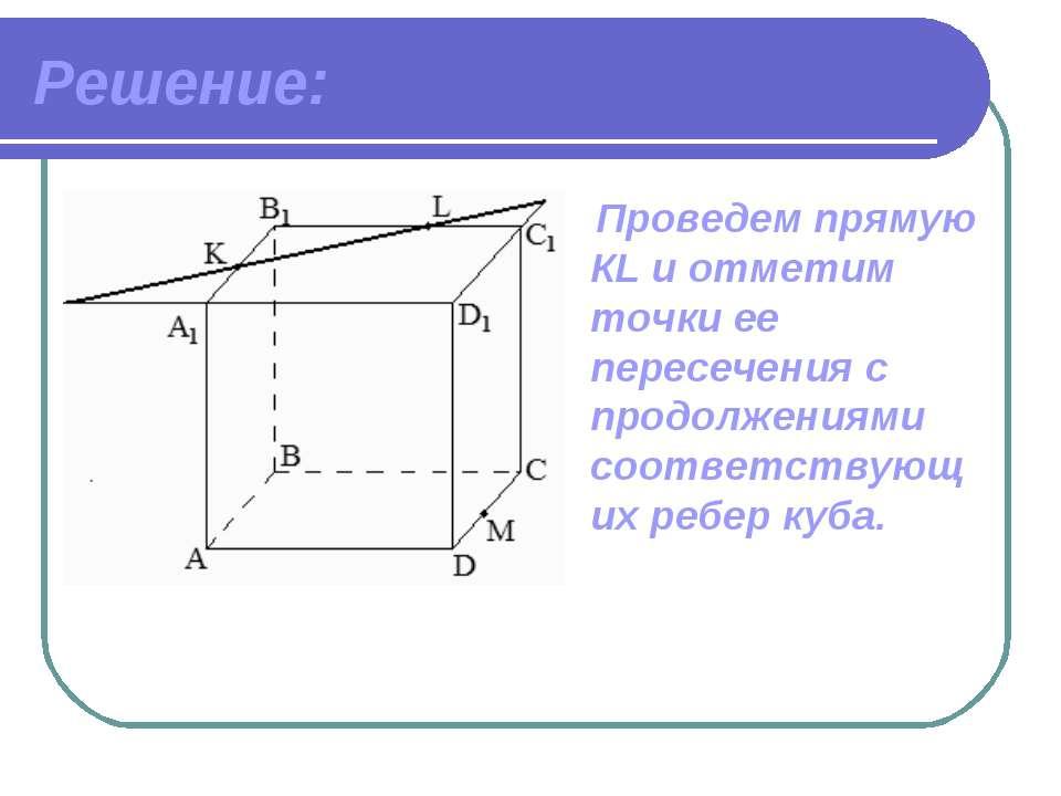Решение: Проведем прямую КL и отметим точки ее пересечения с продолжениями со...