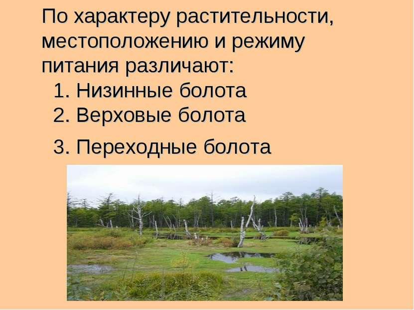По характеру растительности, местоположению и режиму питания различают: 1. Ни...