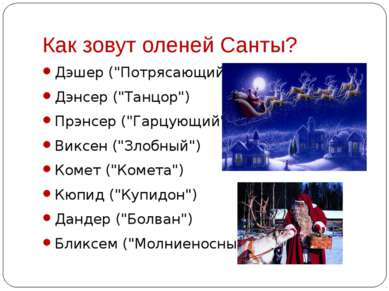 """Как зовут оленей Санты? Дэшер (""""Потрясающий"""") Дэнсер (""""Танцор"""") Прэнсер (""""Гар..."""