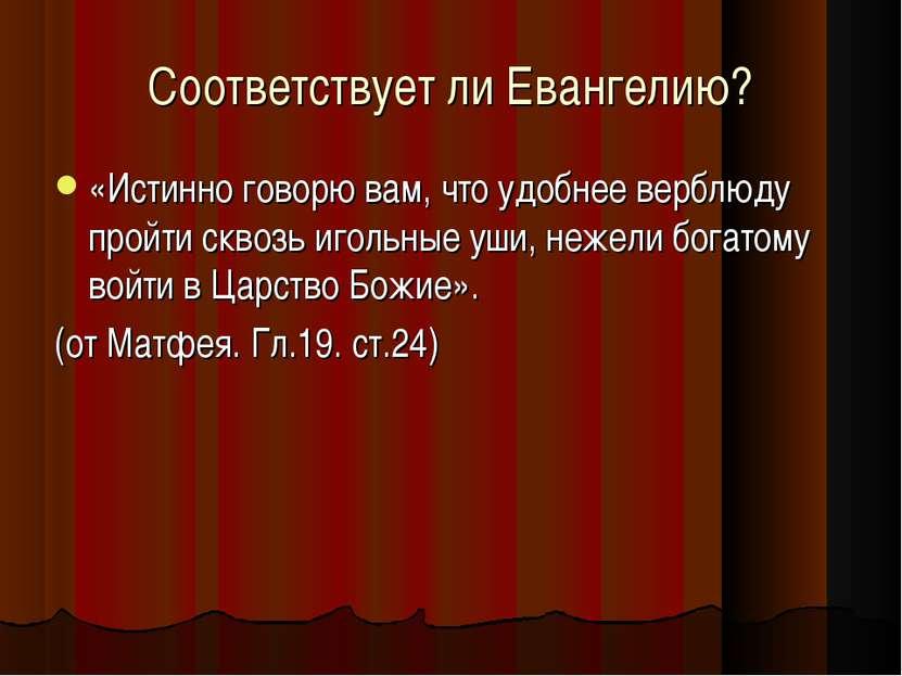 Соответствует ли Евангелию? «Истинно говорю вам, что удобнее верблюду пройти ...