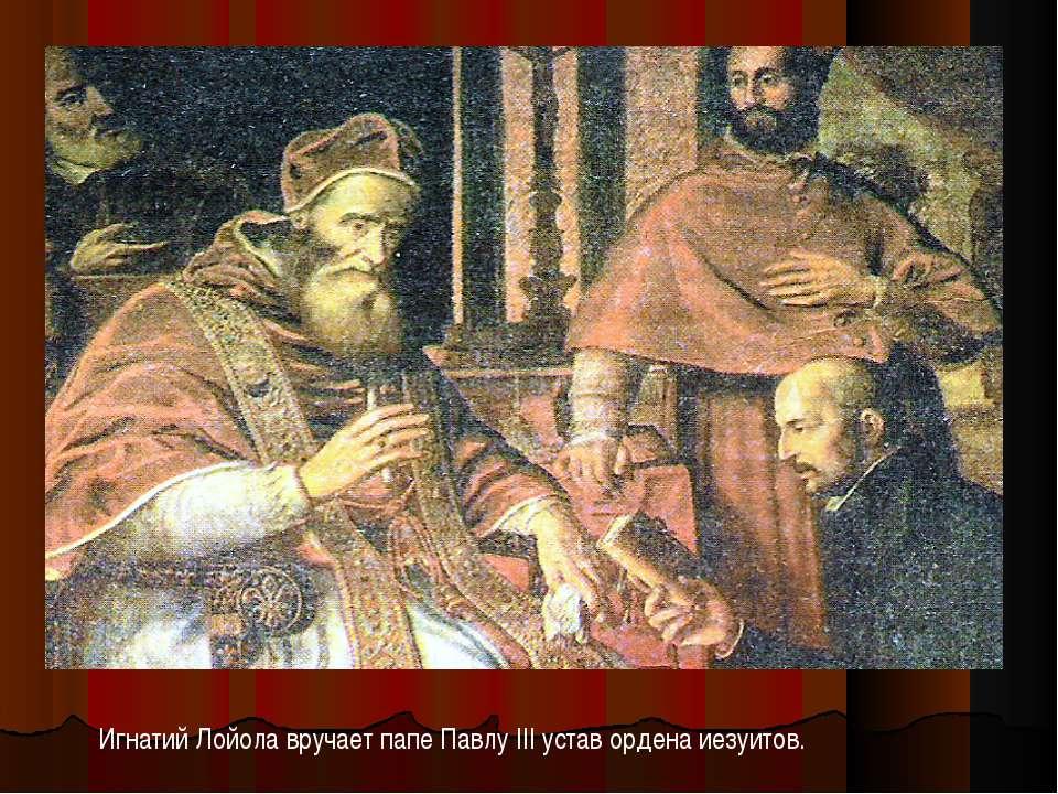 Игнатий Лойола вручает папе Павлу III устав ордена иезуитов.