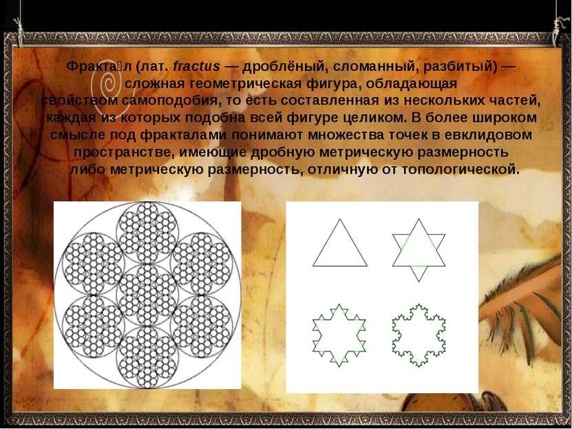 Фракта л(лат.fractus— дроблёный, сломанный, разбитый)— сложнаягеометриче...