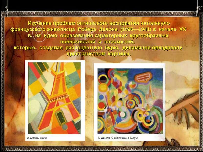 Изучение проблем оптического восприятия натолкнуло французского живописца Ро...