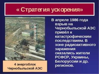 « Стратегия ускорения» В апреле 1986 года взрыв на Чернобыльской АЭС привёл к...