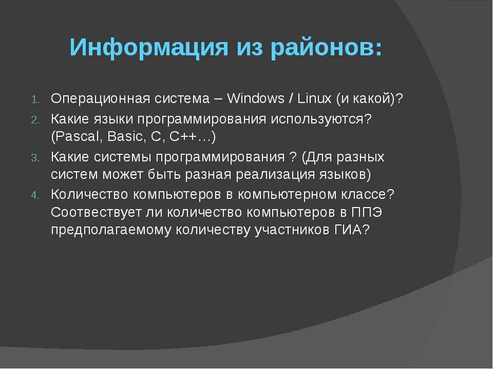 Информация из районов: Операционная система – Windows / Linux (и какой)? Каки...