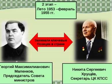 2 этап – Лето 1953 –февраль 1955 гг. Никита Сергеевич Хрущёв, Секретарь ЦК КП...