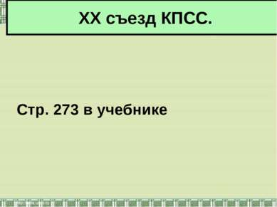Стр. 273 в учебнике XX съезд КПСС.