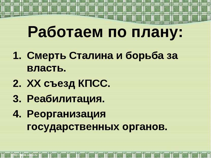 Работаем по плану: Смерть Сталина и борьба за власть. XX съезд КПСС. Реабилит...