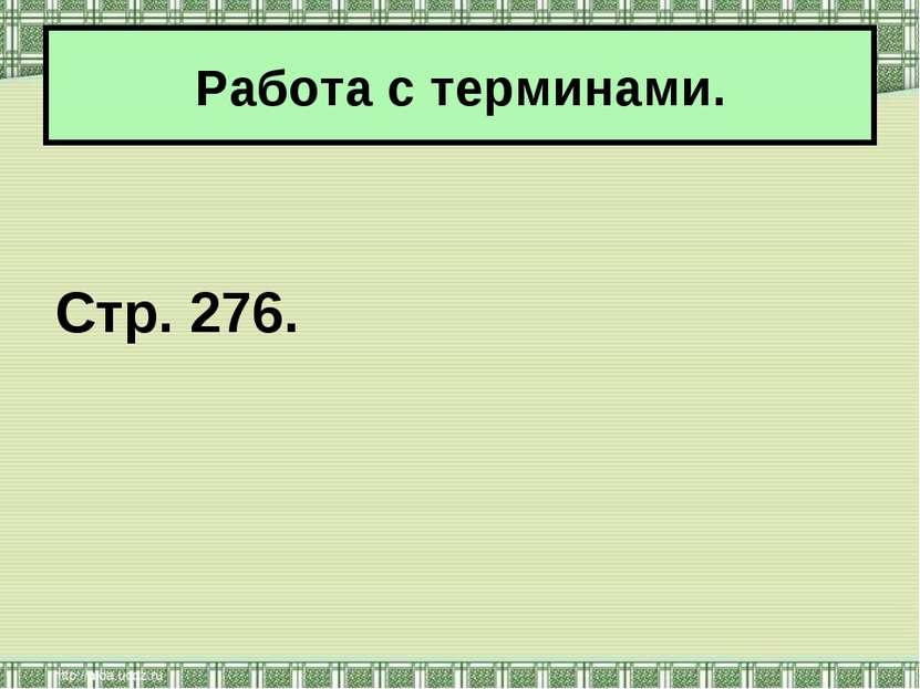 Стр. 276. Работа с терминами.