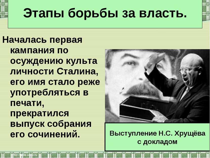 Началась первая кампания по осуждению культа личности Сталина, его имя стало ...