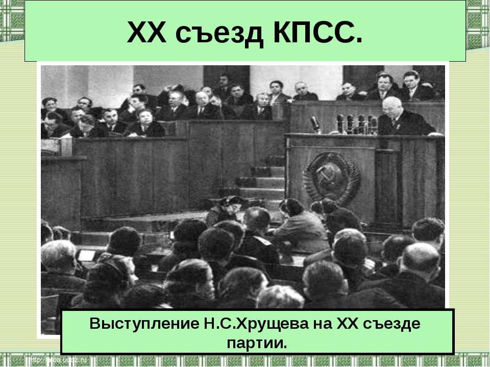 XX съезд КПСС. Выступление Н.С.Хрущева на XX съезде партии.