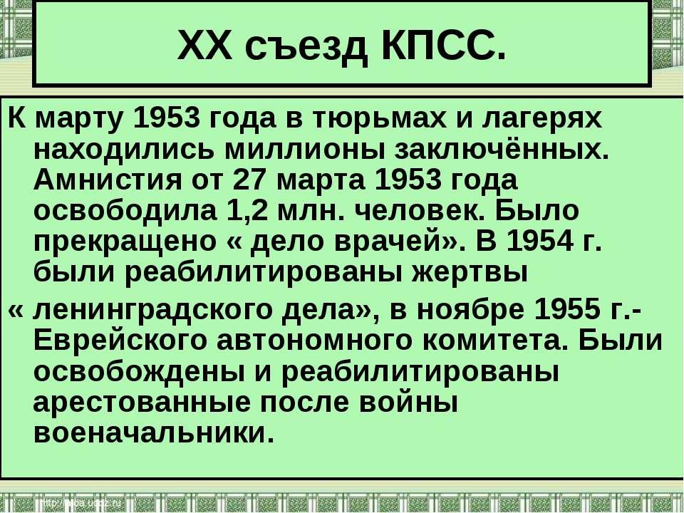 К марту 1953 года в тюрьмах и лагерях находились миллионы заключённых. Амнист...