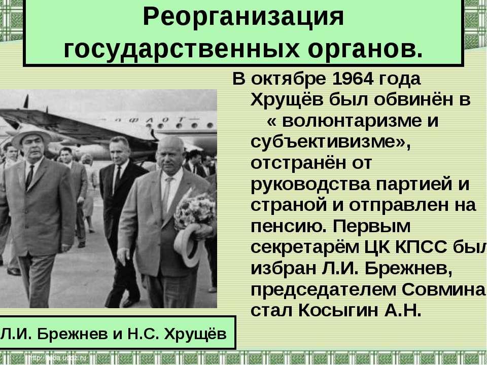 В октябре 1964 года Хрущёв был обвинён в « волюнтаризме и субъективизме», отс...