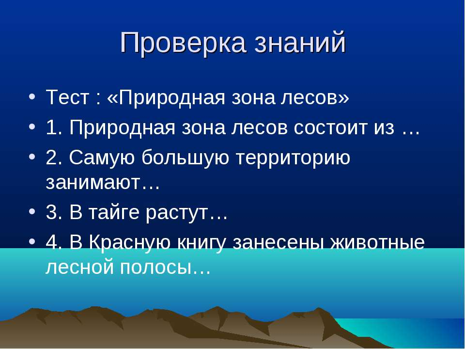 Проверка знаний Тест : «Природная зона лесов» 1. Природная зона лесов состоит...