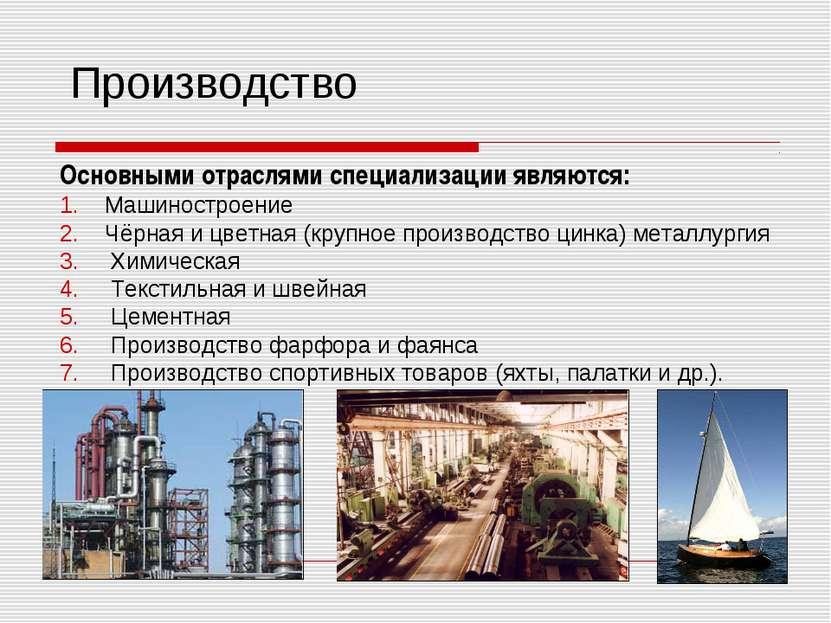 Производство Основными отраслями специализации являются: Машиностроение Чёрна...