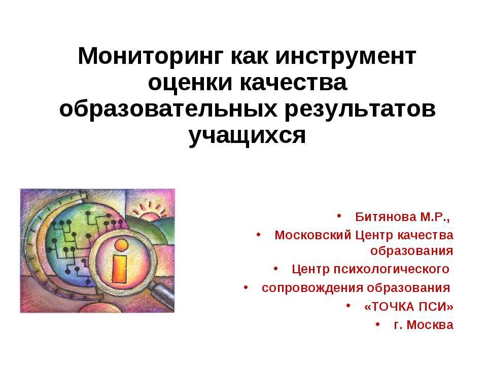 Мониторинг как инструмент оценки качества образовательных результатов учащихс...