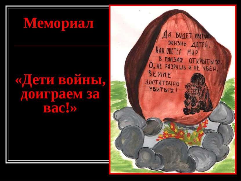 Мемориал «Дети войны, доиграем за вас!»