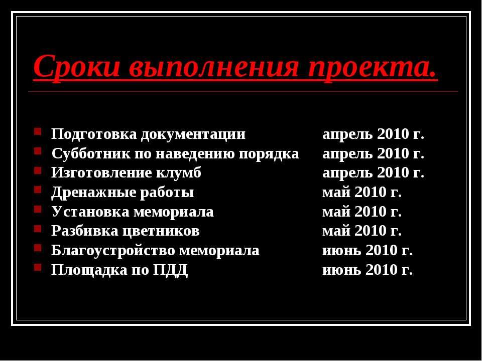 Сроки выполнения проекта. Подготовка документации апрель 2010 г. Субботник по...