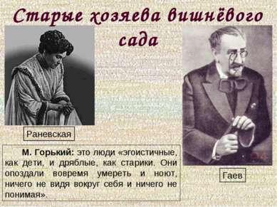 Старые хозяева вишнёвого сада Раневская Гаев М. Горький: это люди «эгоистичны...