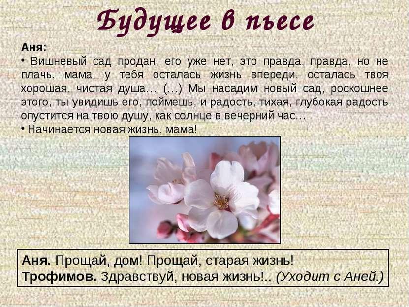 Будущее в пьесе Аня: Вишневый сад продан, его уже нет, это правда, правда, но...