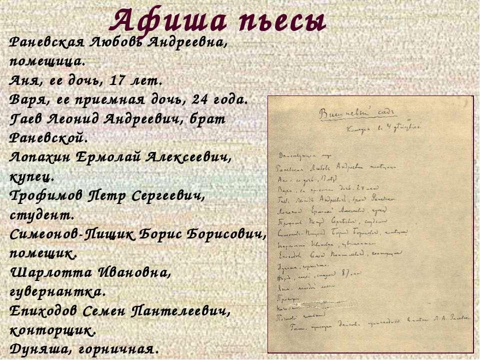 Афиша пьесы Раневская Любовь Андреевна, помещица. Аня, ее дочь, 17 лет. Варя,...
