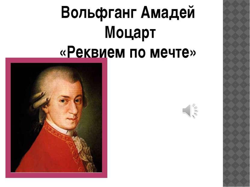 Вольфганг Амадей Моцарт «Реквием по мечте»