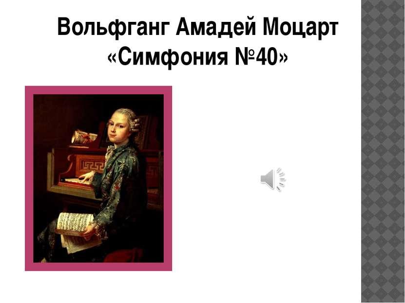 Вольфганг Амадей Моцарт «Симфония №40»