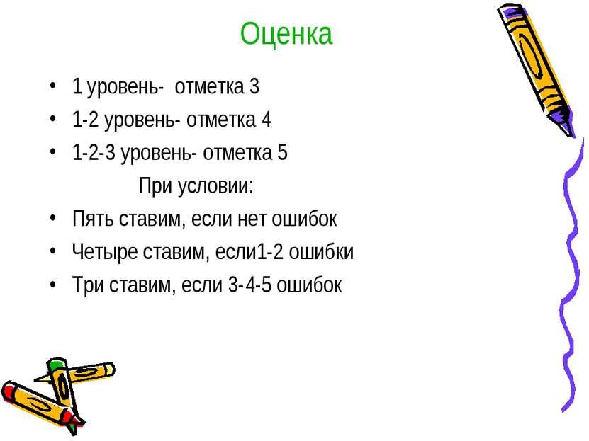 Оценка 1 уровень- отметка 3 1-2 уровень- отметка 4 1-2-3 уровень- отметка 5 П...
