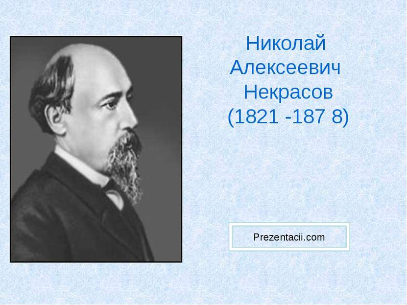 Николай Алексеевич Некрасов (1821 -187 8) Prezentacii.com