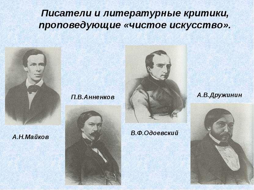 Писатели и литературные критики, проповедующие «чистое искусство». А.Н.Майков...