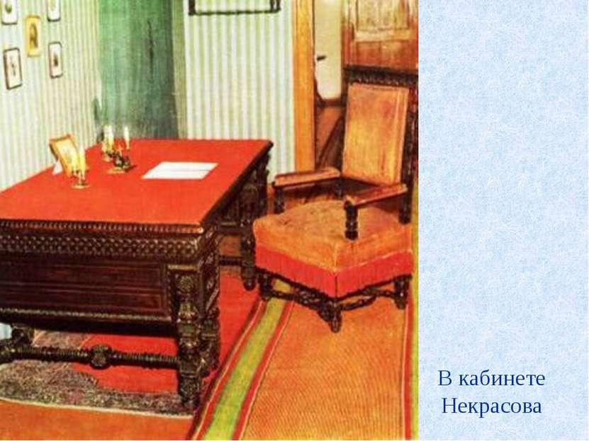 В кабинете Некрасова В кабинете Некрасова В кабинете Некрасова